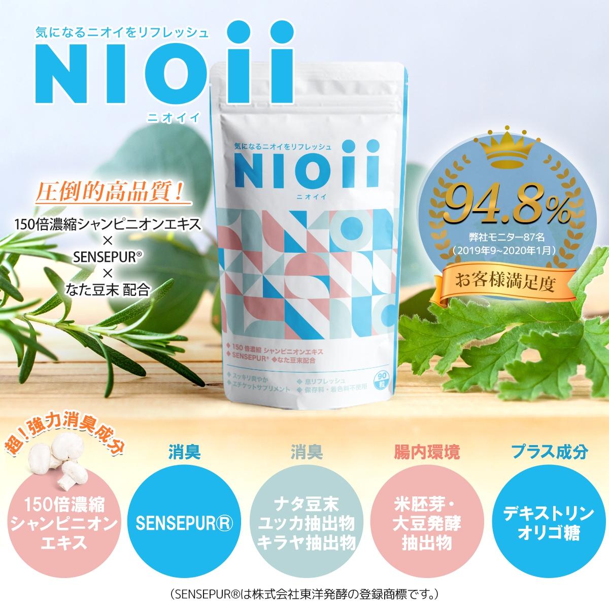 Mujina(ムジナ) NIOii ニオイイの商品画像10