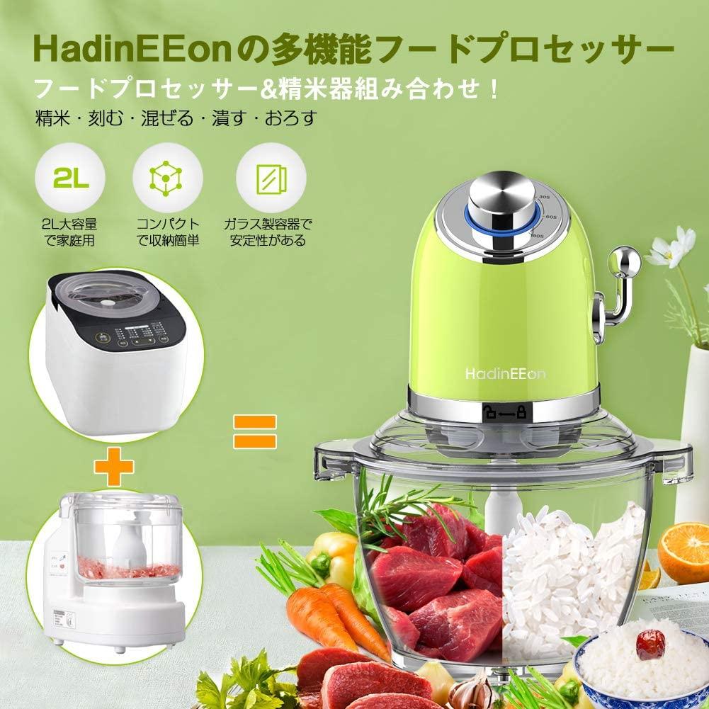 HadinEEon(ハディンイイオン)精米器 &フードプロセッサー グリーンの商品画像2