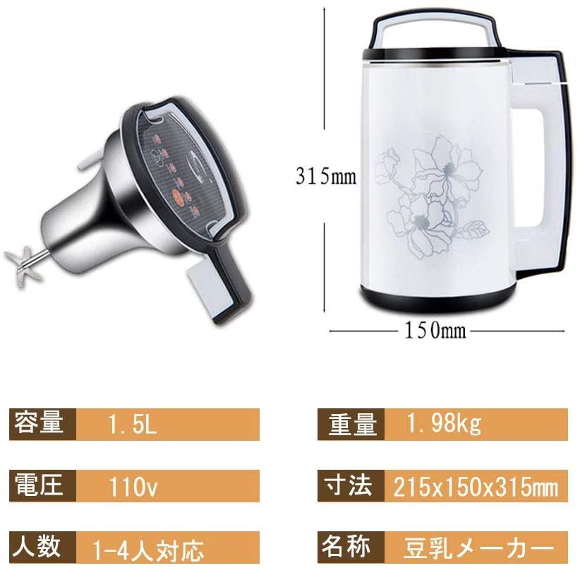 HomeTeck(ホームテック) 豆乳メーカー wyt028-Eの商品画像2