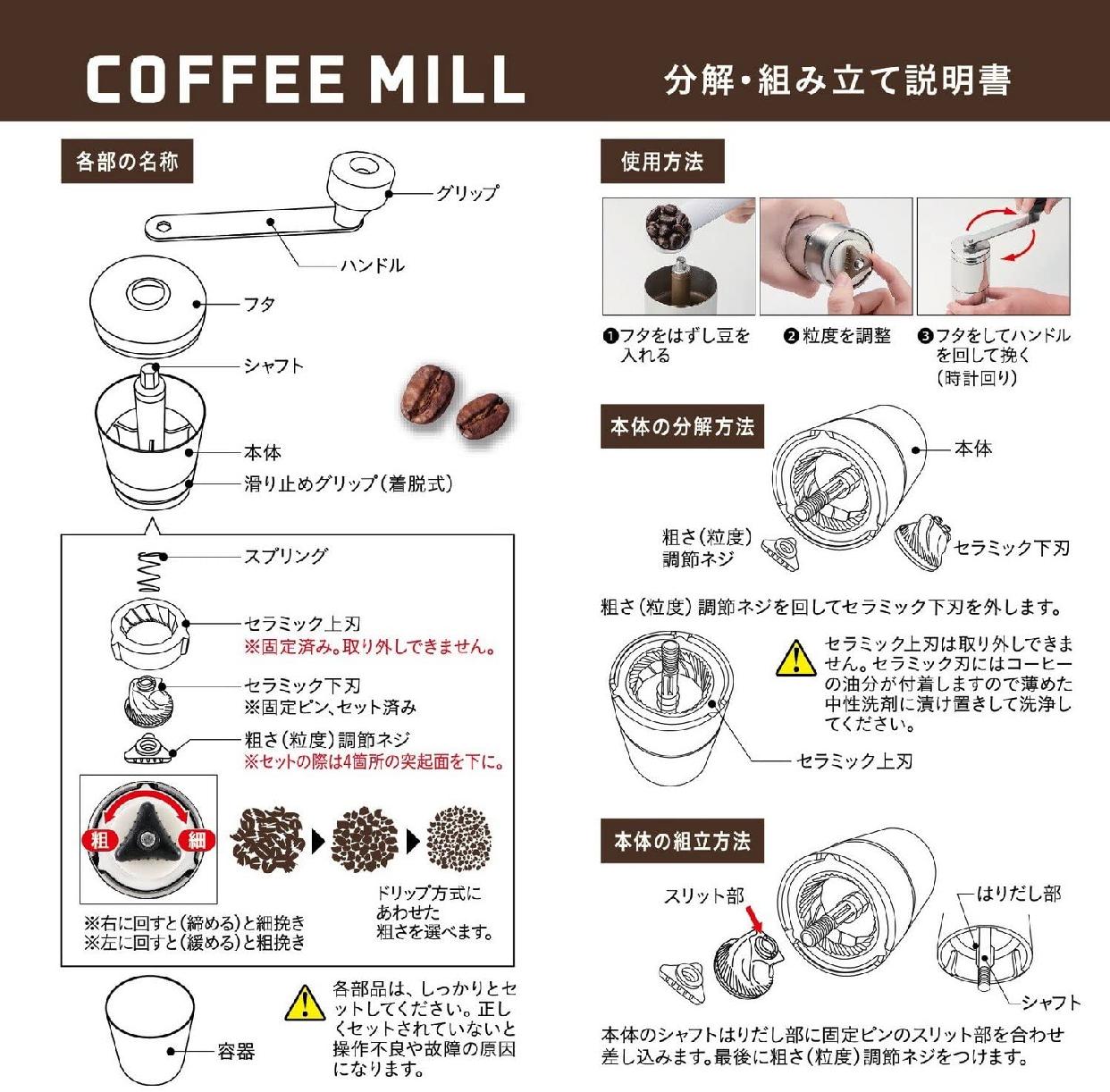 CAPTAIN STAG(キャプテンスタッグ) 18-8ステンレスハンディーコーヒーミルS(セラミック刃) UW-3501の商品画像5
