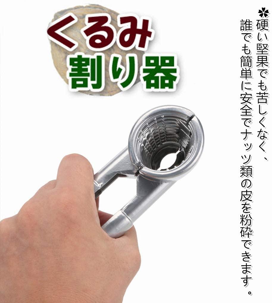 Cirechou(シレシュウ)クルミ割り器の商品画像5