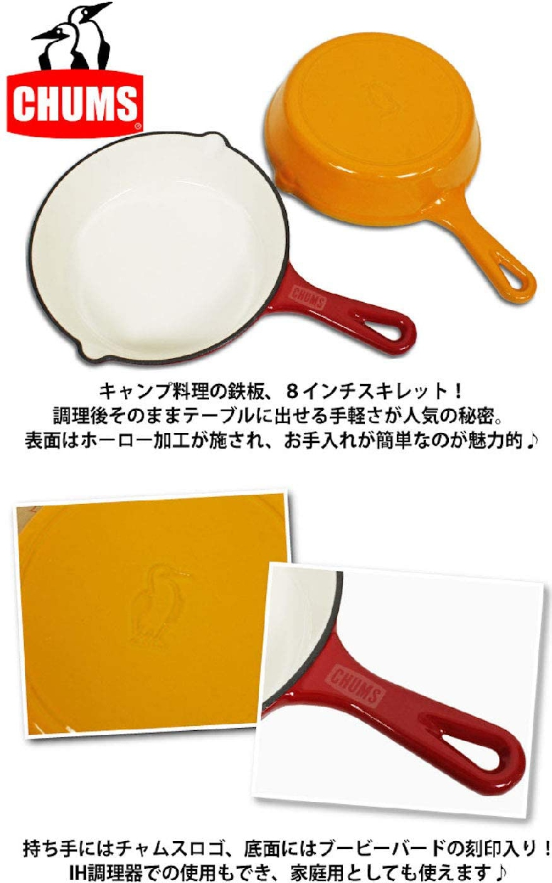 CHUMS(チャムス)カラースキレット8インチ CH62-1261の商品画像2