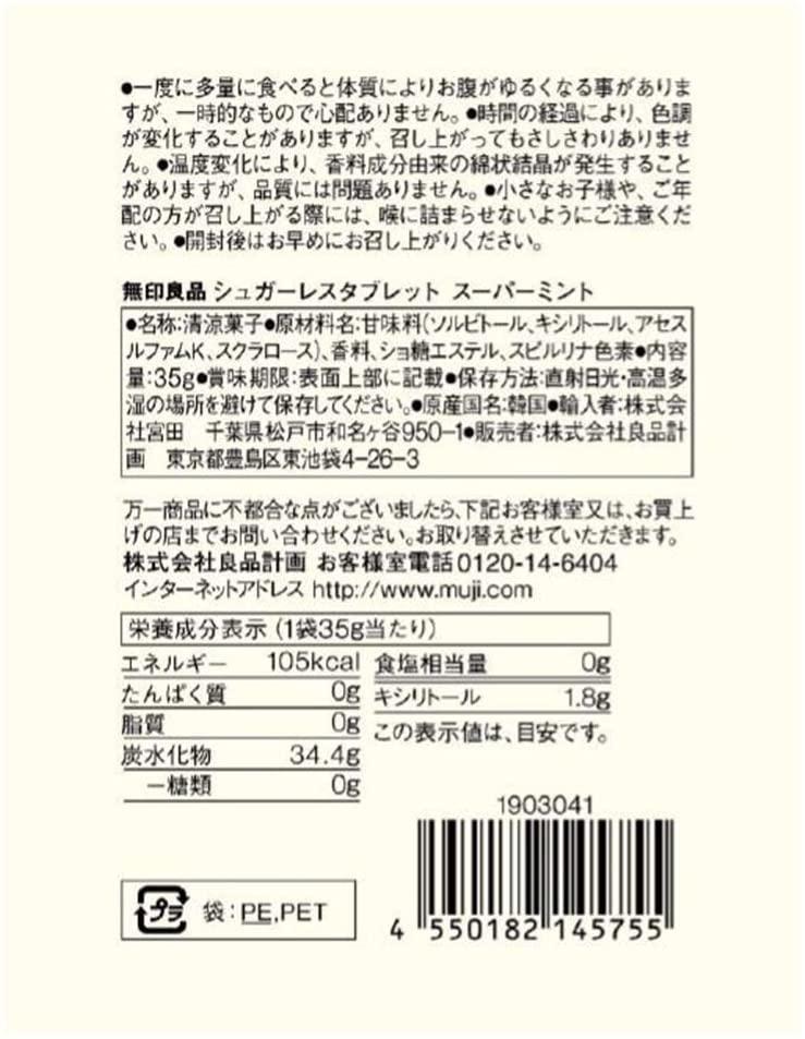 無印良品(MUJI) シュガーレスタブレットの商品画像4
