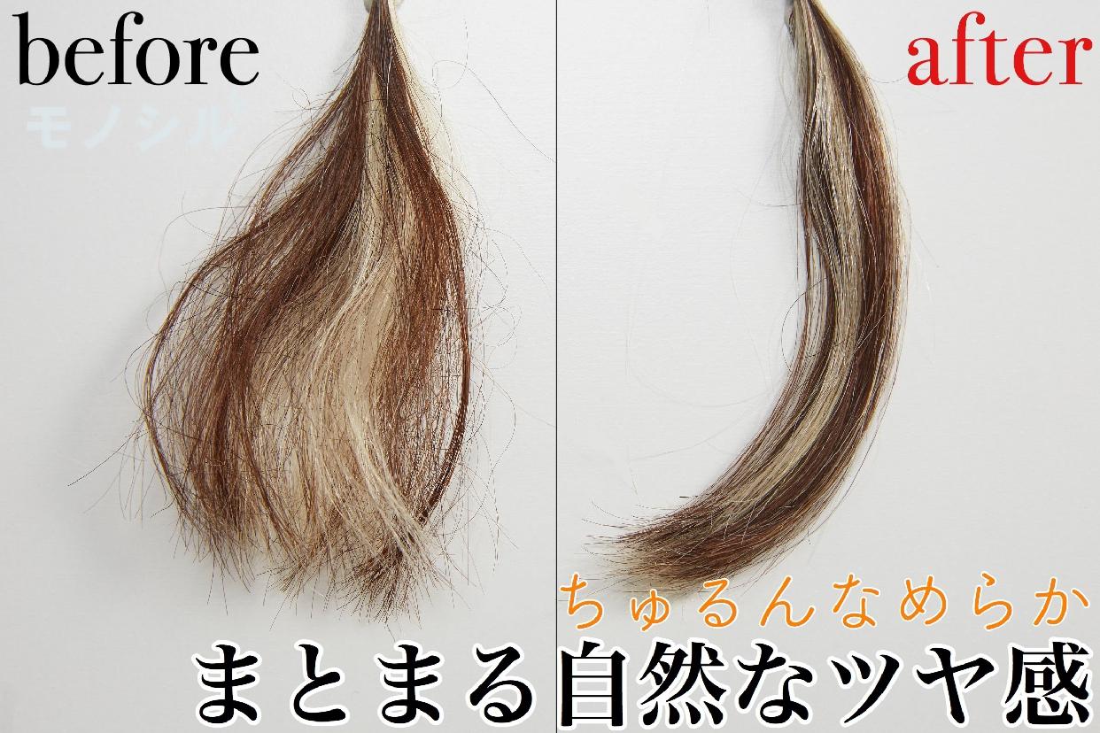 La Sana(ラサーナ)プレミオール トリートメントの使用して効果を比較した毛髪