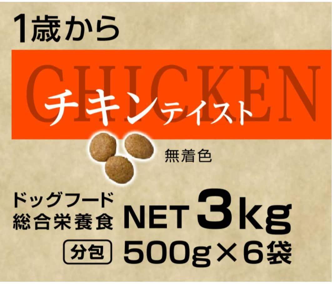 メディコート ドッグフード グレインフリー チキンテイストの商品画像3