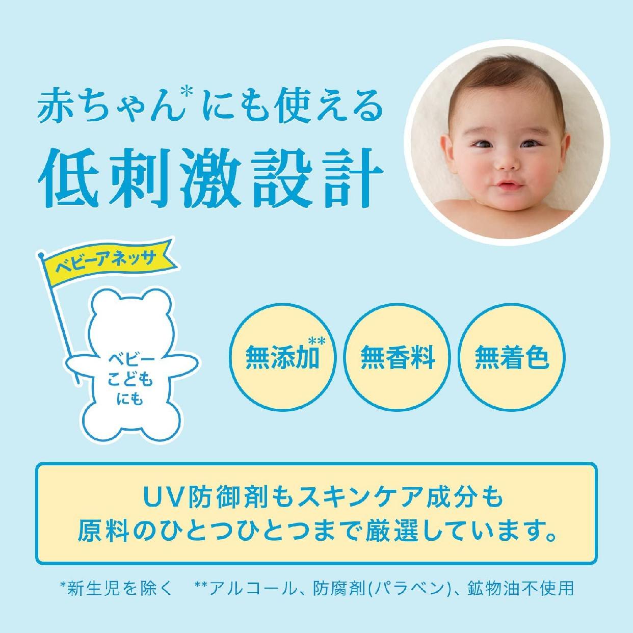 ANESSA(アネッサ)エッセンスUV マイルドミルクの商品画像13