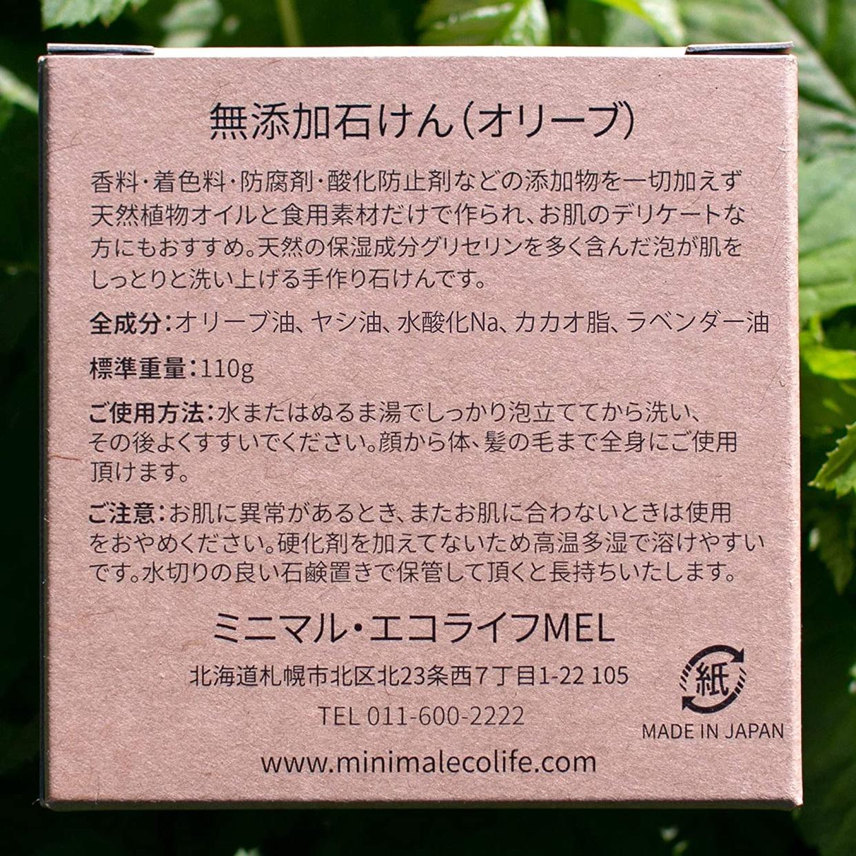 ミニマルエコライフMEL(ミニマルエコライフメル) オリーブ無添加石けんの商品画像7