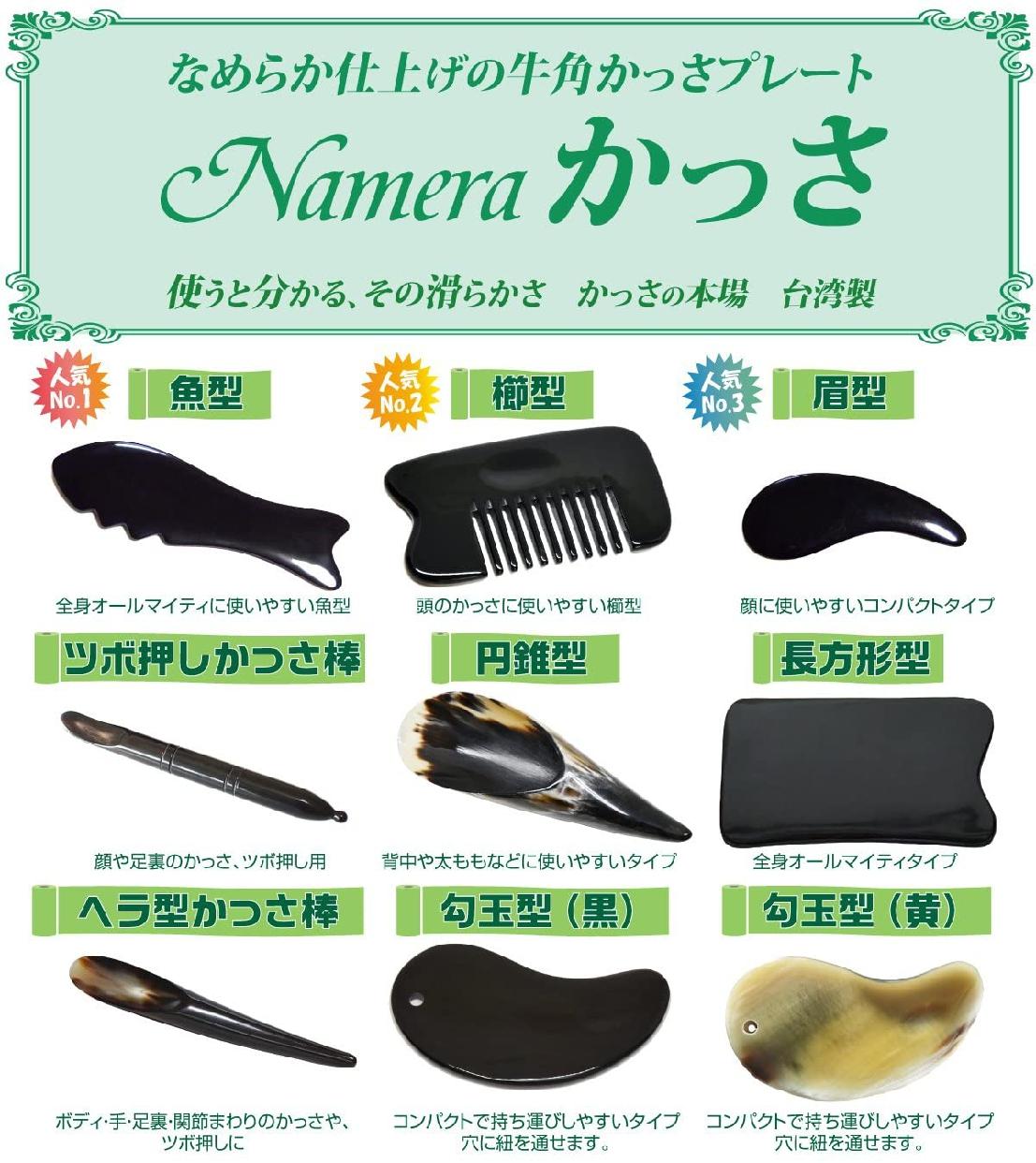 Namera(ナメラ)かっさ 牛角かっさプレート 櫛型の商品画像7