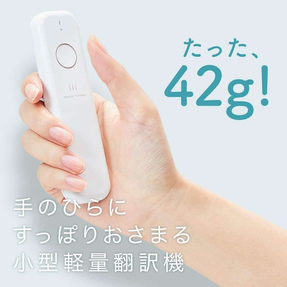 ili(イリー) オフライン音声翻訳機の商品画像4