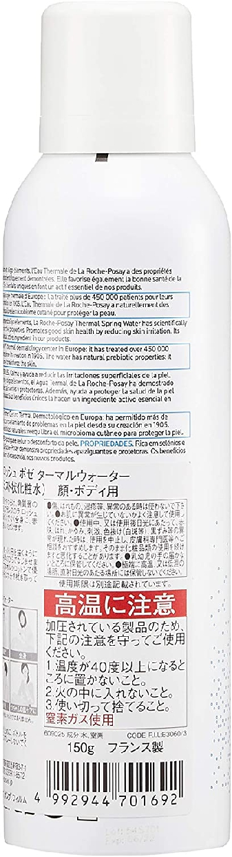 LAROCHE-POSAY(ラ ロッシュ ポゼ) ターマルウォーターの商品画像3