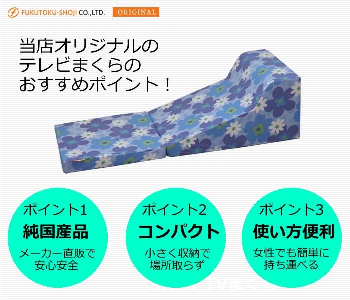 FUKUTOKU-SHOJI テレビまくらの商品画像3