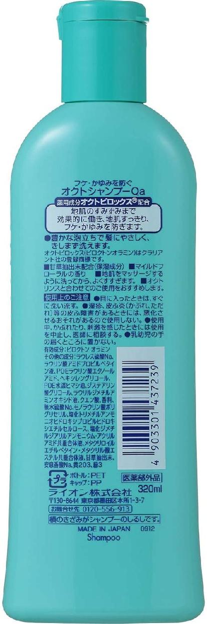 オクト 薬用シャンプーの商品画像6