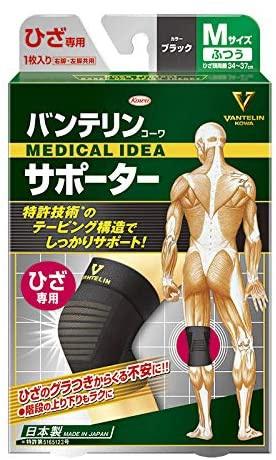 興和(kowa) バンテリン サポーター ひざ専用の商品画像