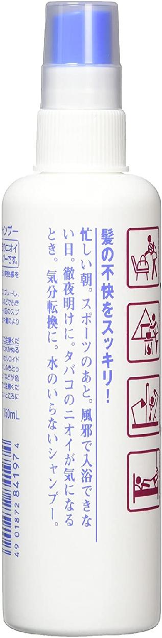 資生堂(しせいどう)フレッシィ ドライシャンプー スプレータイプの商品画像3