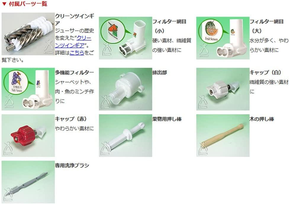 グリーンパワージューサー コールドプレスジューサーの商品画像2