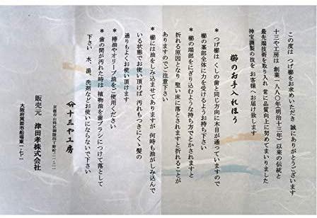 十三や工房 薩摩つげ 半月 花櫛 JK2591の商品画像8
