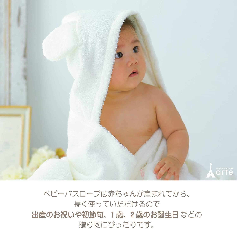 Baby arte(ベビーアルテ)天使の背まもり ベビーバスローブの商品画像2