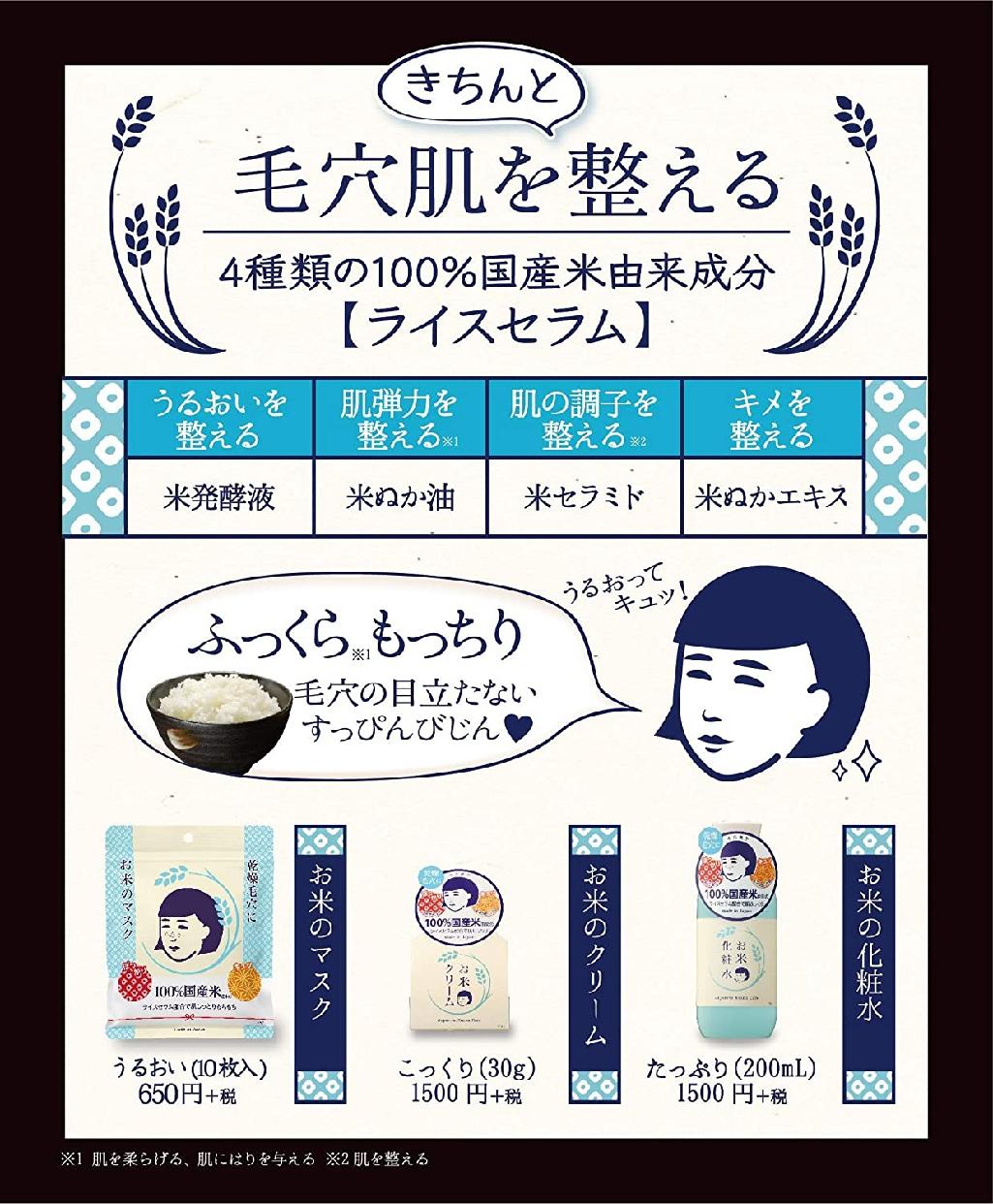 毛穴撫子(ケアナナデシコ) お米のマスク <シートマスク>の商品画像7