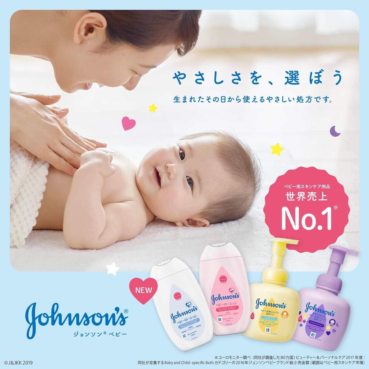 Johnson's(ジョンソン) ベビーローション 無香料の商品画像2