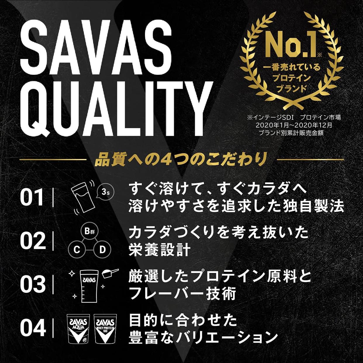 SAVAS(ザバス) ジュニアプロテインの商品画像3