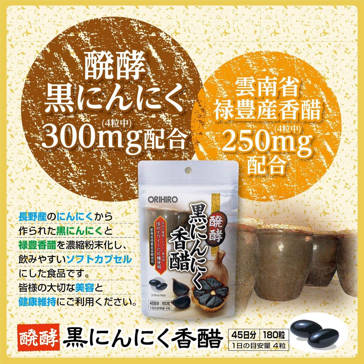 ORIHIRO(オリヒロ) 醗酵黒にんにく香醋の商品画像4