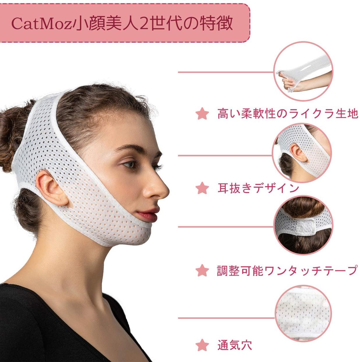 CatMoz(キャットモズ) 小顔美人第2世リフトアップベルト 101010-0000の商品画像2