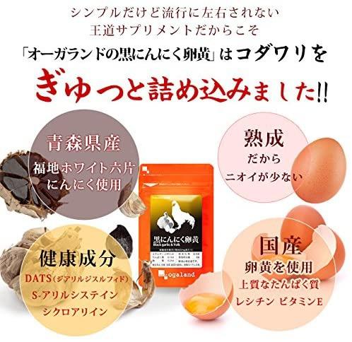 ogaland(オーガランド) 黒にんにく卵黄の商品画像8
