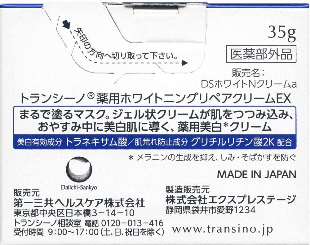 TRANSINO(トランシーノ)薬用ホワイトニングリペアクリームEXの商品画像12