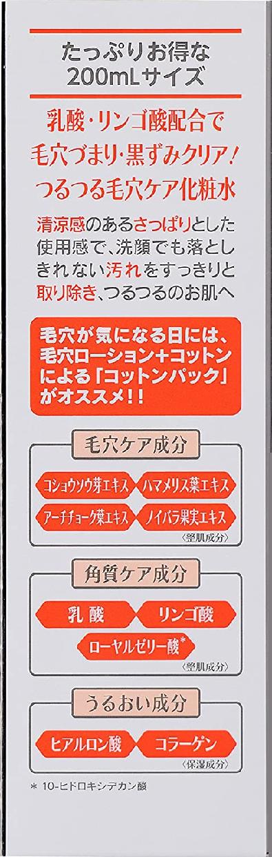 Labo Labo(ラボラボ)スーパーKeanaローションの商品画像4
