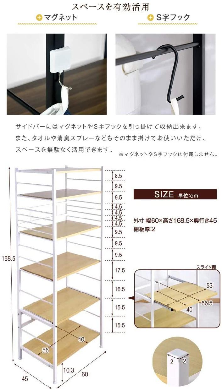 タンスのゲン(たんすのげん)レンジラック スライド棚 ハイタイプ 幅60cmの商品画像5