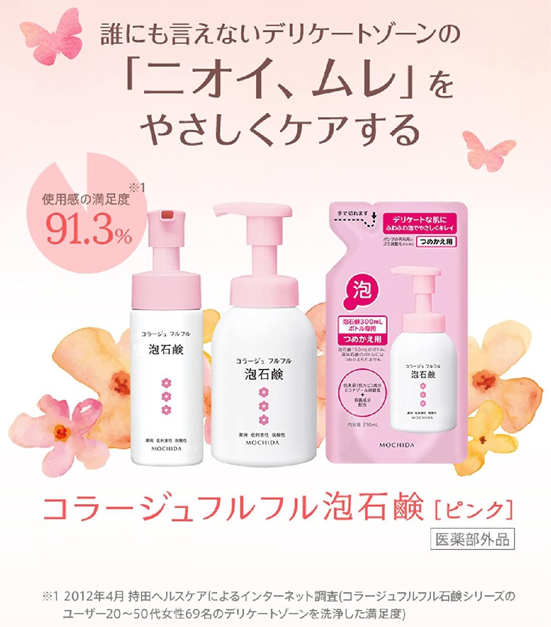 コラージュフルフル泡石鹸 (ピンク)の商品画像6