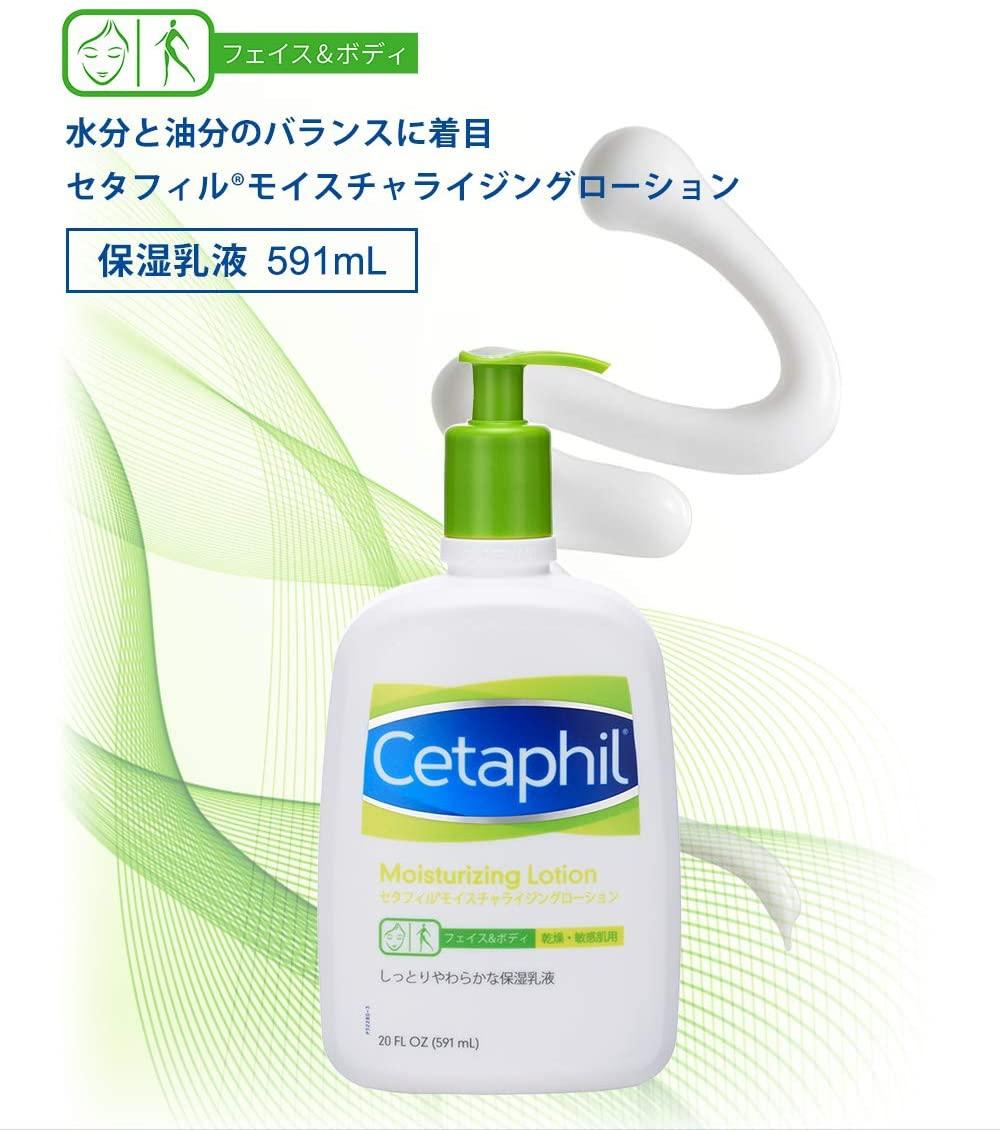 Cetaphil(セタフィル)モイスチャライジングローションの商品画像2