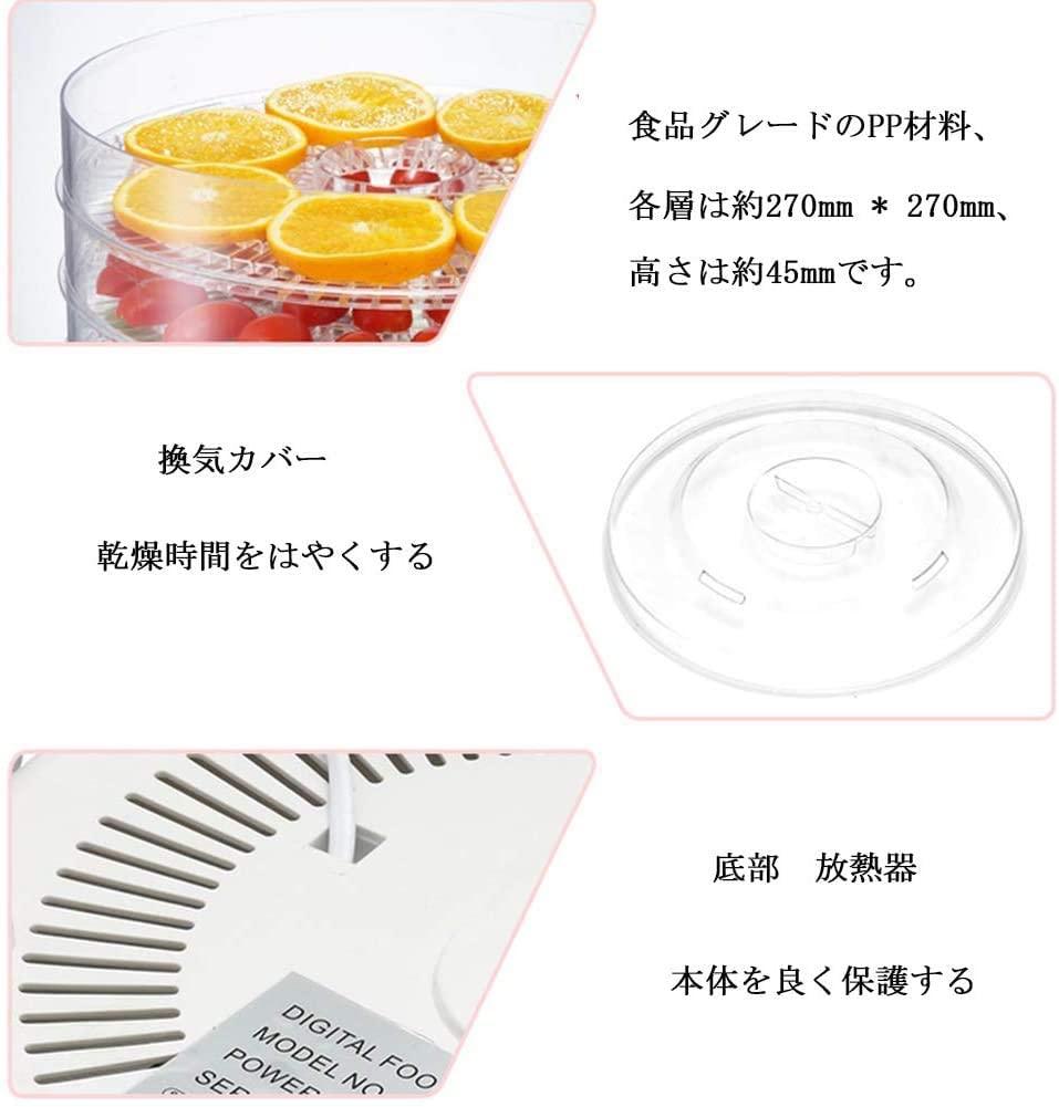 Funmix(ファンミックス)ドライフルーツメーカーの商品画像4