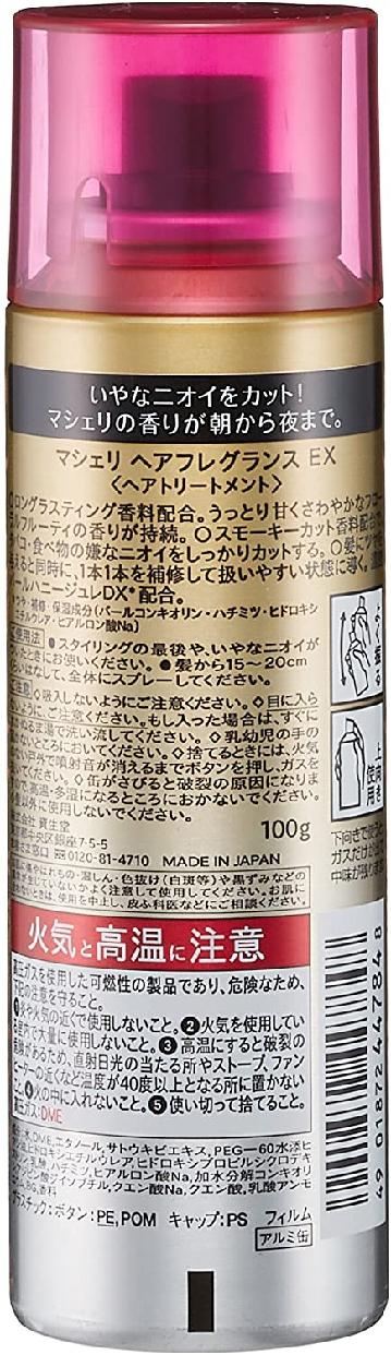 MACHERIE(マシェリ)ヘアフレグランス EXの商品画像2