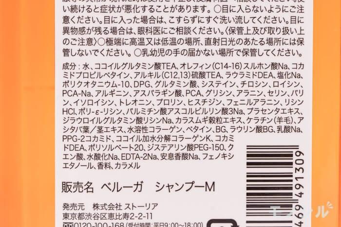 BELLUGA(ベルーガ) アミノダメージケア シャンプーの商品画像2