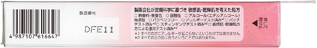 MINON(ミノン) アミノモイスト ぷるぷるしっとり肌マスクの商品画像11