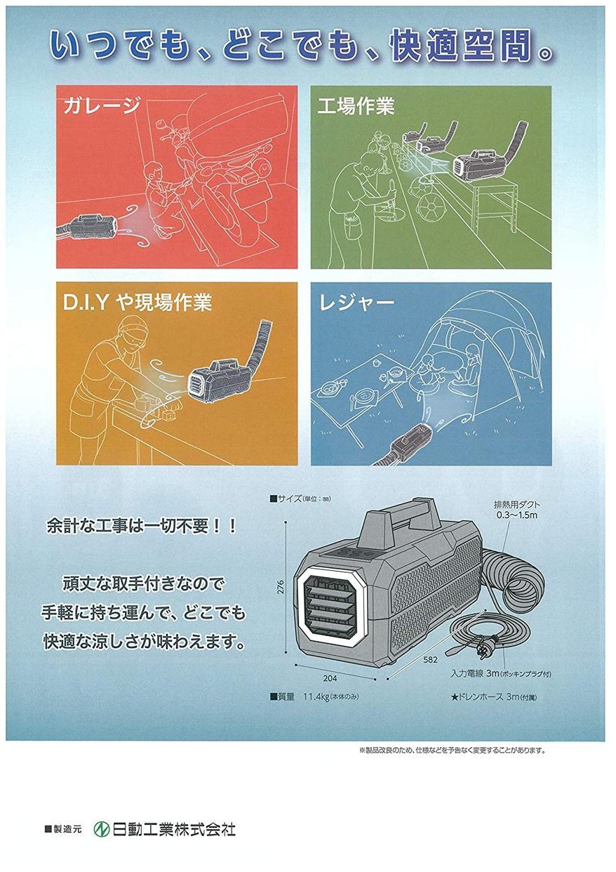 日動工業 カンゲキくん YNC-A160の商品画像3
