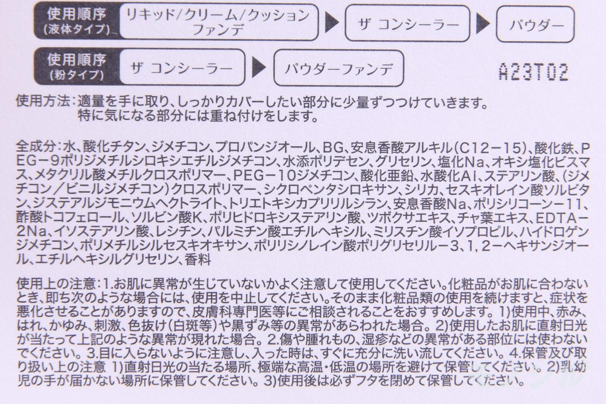 MISSHA(ミシャ)ザ コンシーラーの商品パッケージの成分表