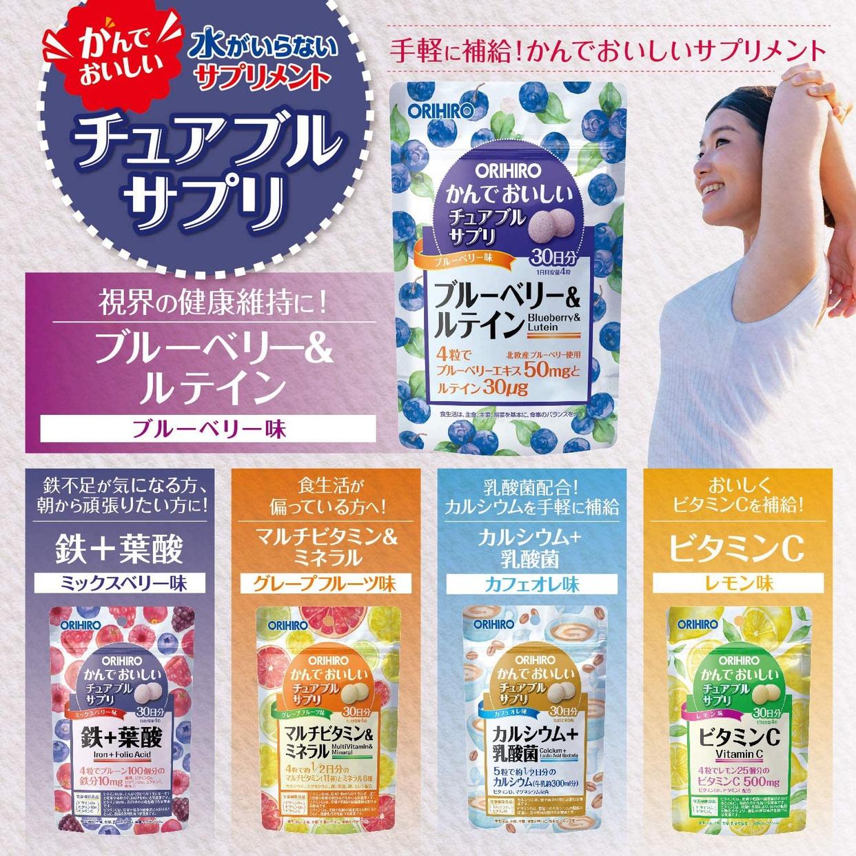 ORIHIRO(オリヒロ) かんでおいしいチュアブルサプリ ブルーベリー&ルテインの商品画像5