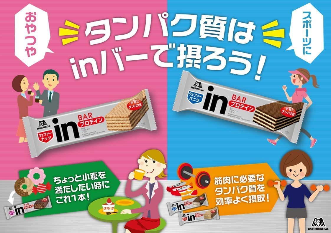 森永製菓(MORINAGA) inバープロテイン ウエハースタイプの商品画像5