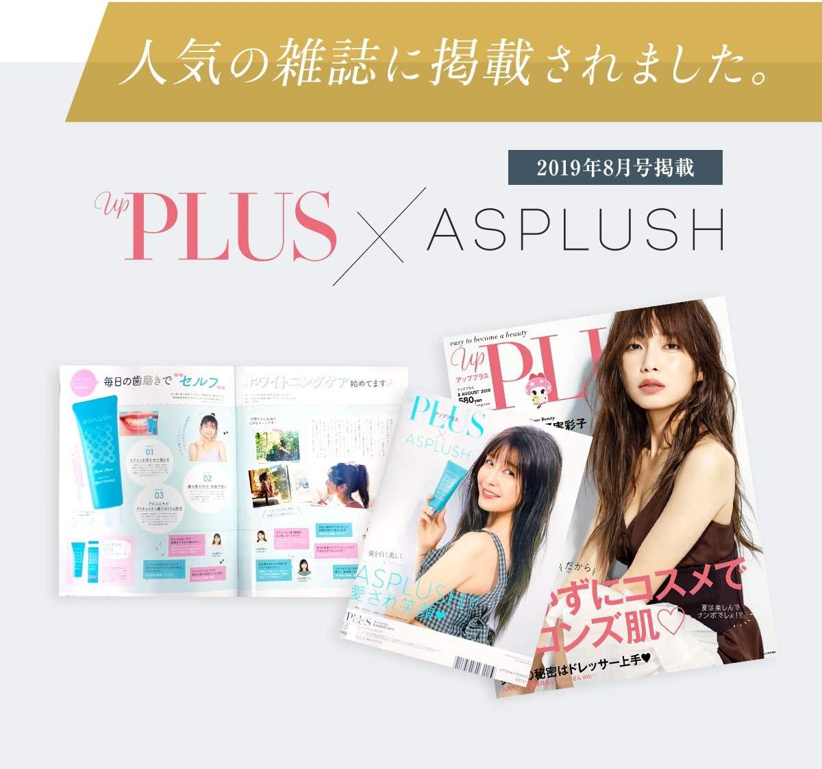 ASPLUSH(アスプラッシュ)ホワイトニング 歯磨き粉の商品画像7