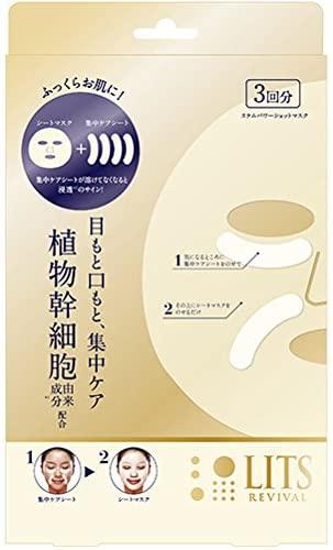 LITS(リッツ) リバイバル ステムパワーショットマスクの商品画像
