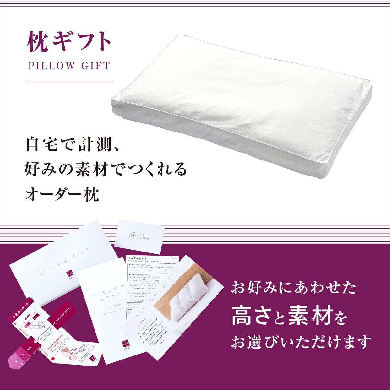 LOFTY(ロフテー) 枕ギフトの商品画像