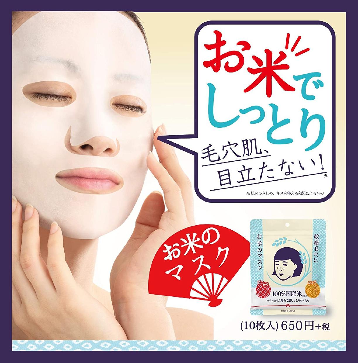 毛穴撫子(ケアナナデシコ) お米のマスク <シートマスク>の商品画像8