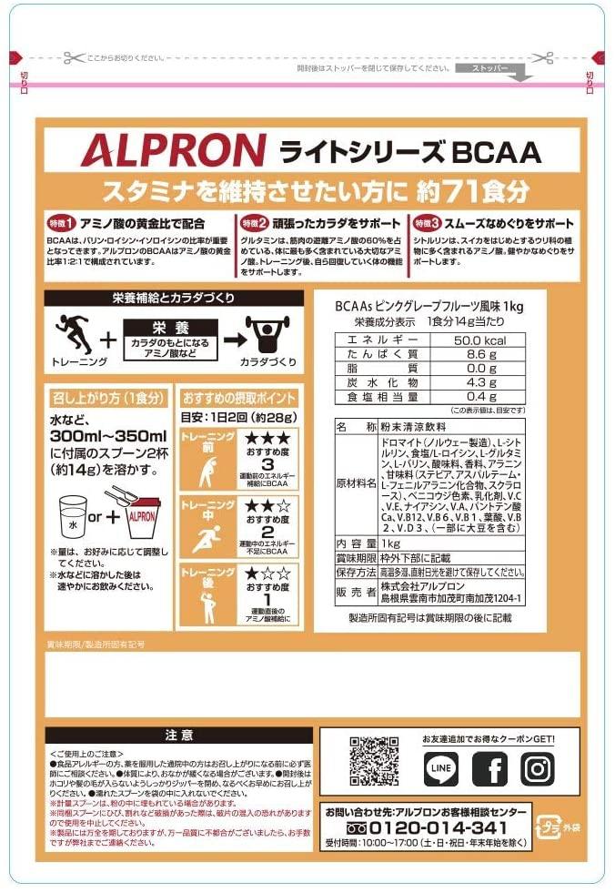 ALPRON(アルプロン) BCAAの商品画像2