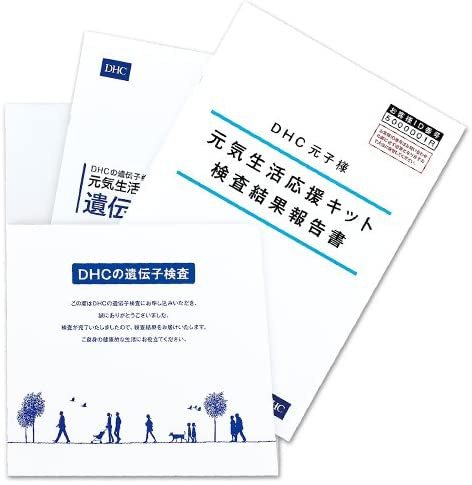 DHC(ディーエイチシー) DHCの遺伝子検査 元気生活応援キットの商品画像3