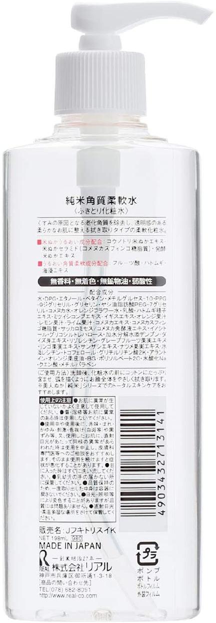 美人ぬか(びじんぬか)純米角質柔軟水の商品画像3
