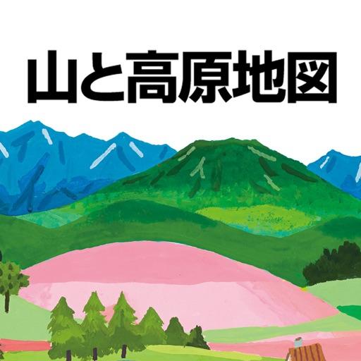 昭文社 山と高原地図