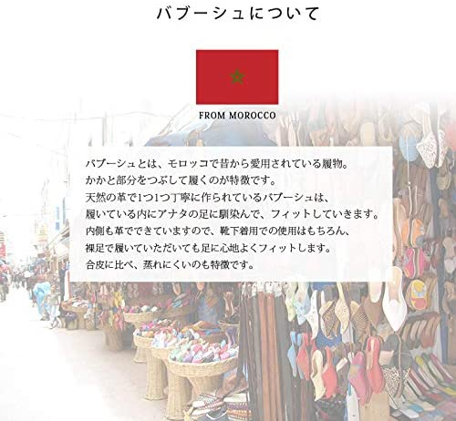 mocororo(モコロロ)バブーシュの商品画像2