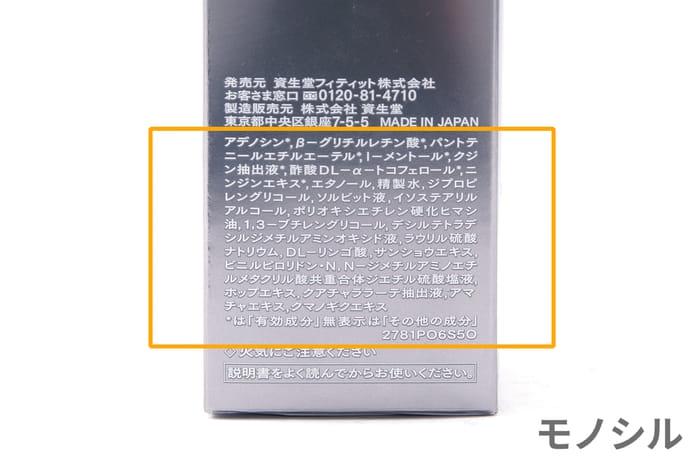 資生堂プロフェッショナル(SHISEIDO PROFESSIONAL) ザ・ヘアケア アデノバイタル スカルプエッセンスVの商品画像2